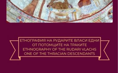 Ethnography of the Rudary Vlachs , one of the Thracians descendants